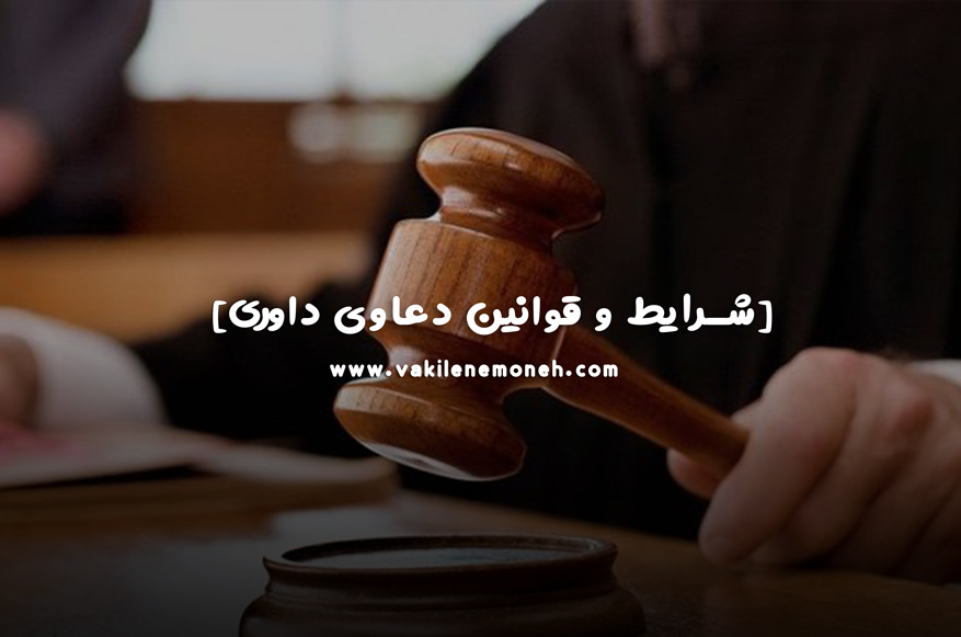 قوانین دعاوی داوری