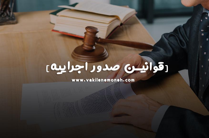 قوانین صدور اجراییه
