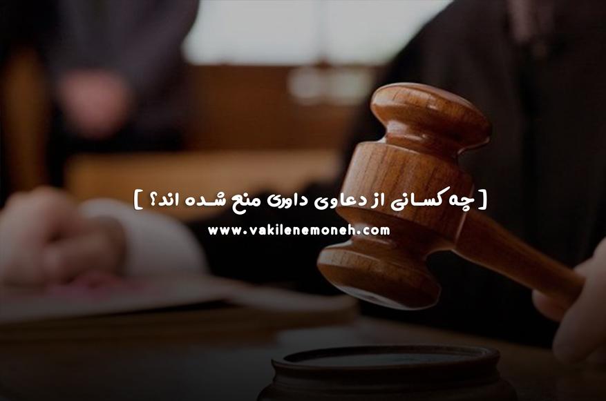 ممنوعیت داوری