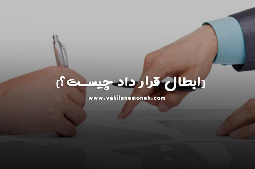 ابطال قرارداد