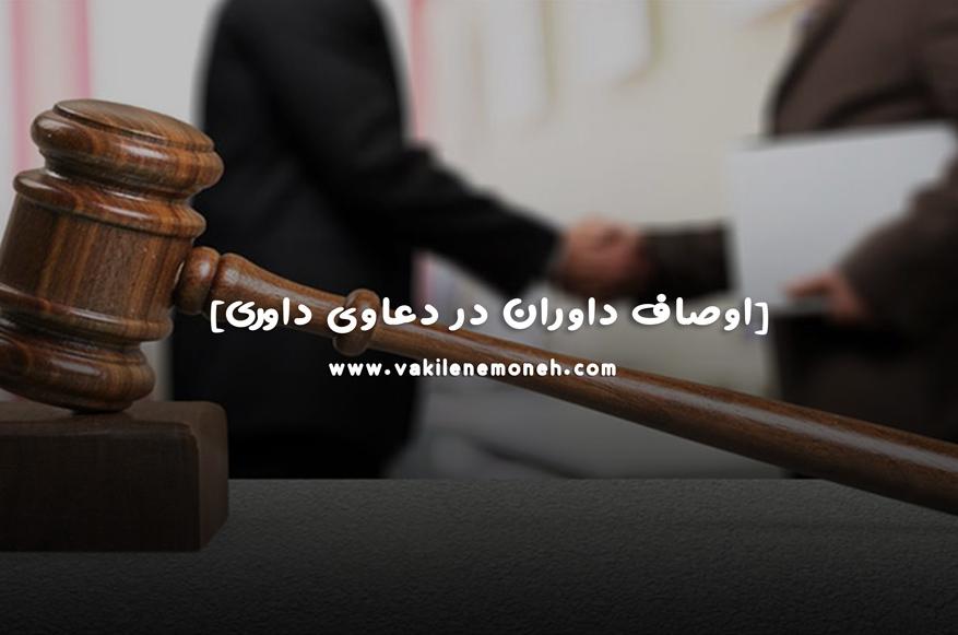 اوصاف داوران