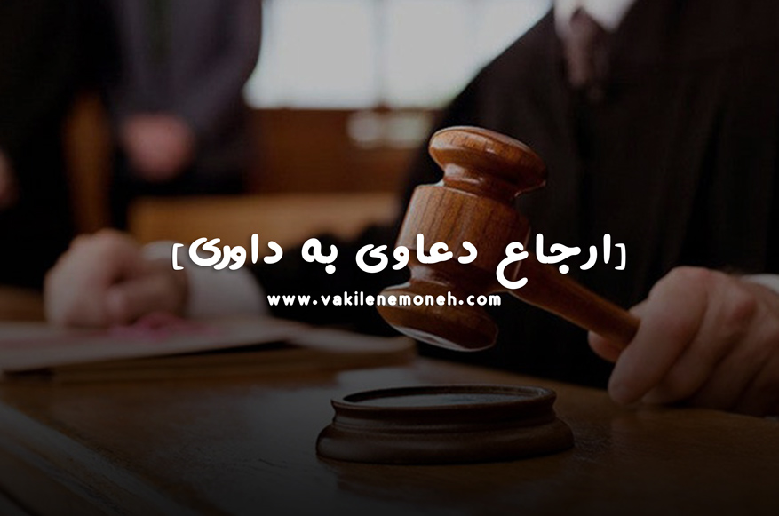 داوری