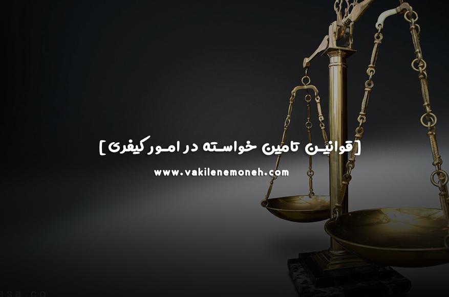 قوانین تامین خواسته کیفری