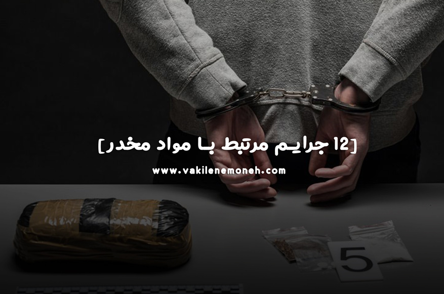 جرم مواد مخدر