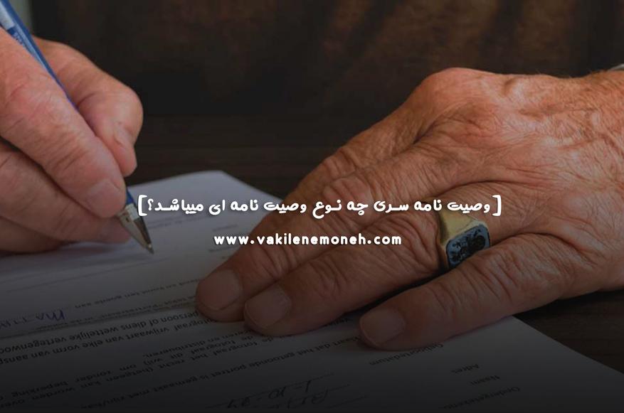 وصیت نامه سری