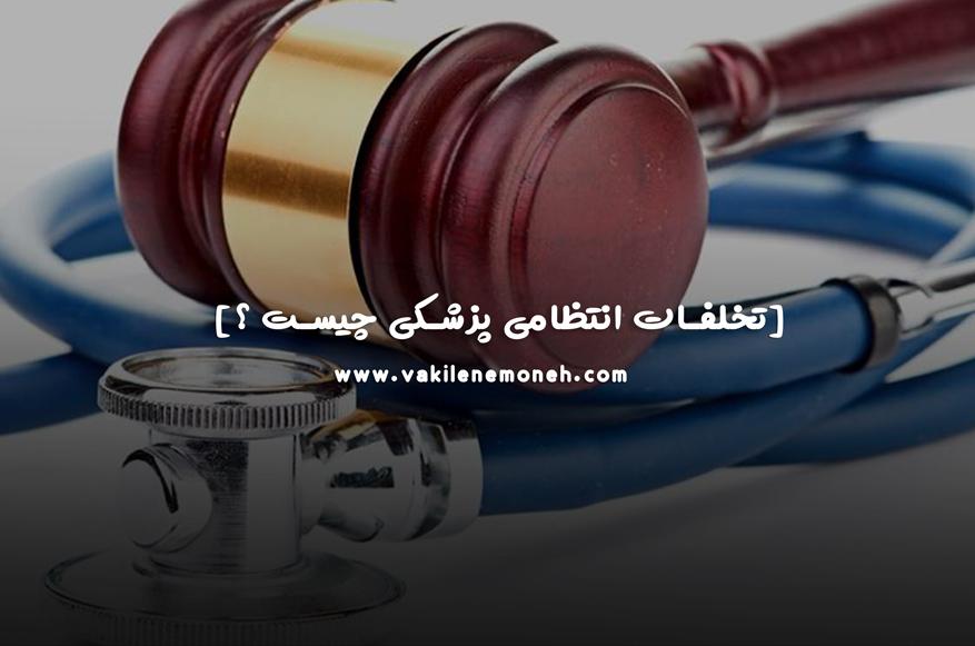 تخلفات پزشکی