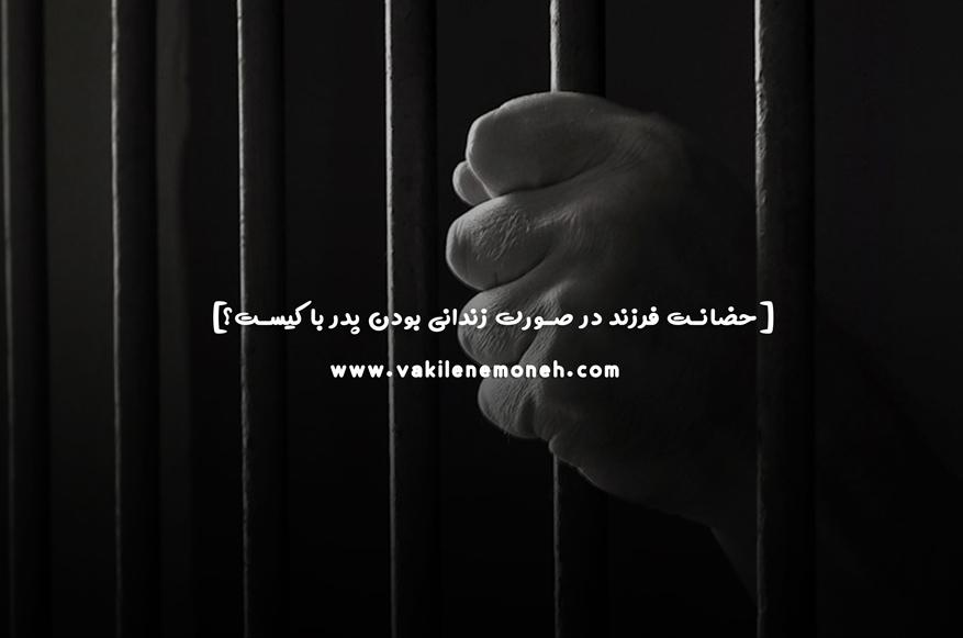حضانت فرزند در صورت زندانی بودن پدر