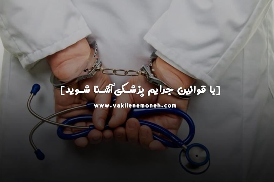 قوانین جرایم پزشکی